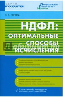 Попова Ольга НДФЛ: оптимальные способы исчисления