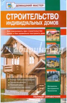 Рыженко В. И. Строительство индивидуальных домов