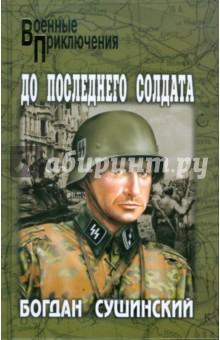 Сушинский Богдан Иванович До последнего солдата