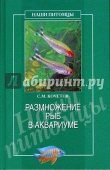 Кочетов Сергей Михайлович Размножение рыб в аквариуме