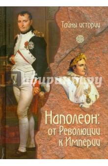 Кау Паоло Наполеон: от Революции к Империи
