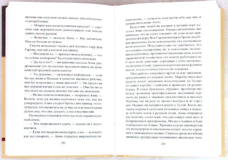 Иллюстрация 1 из 7 для Близнецы - Лоо Де   Лабиринт - книги. Источник: Лабиринт