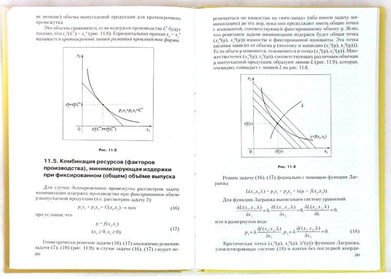 Иллюстрация 1 из 4 для Математические методы в экономике. Учебник - Замков, Толстопятенко, Черемных | Лабиринт - книги. Источник: Лабиринт