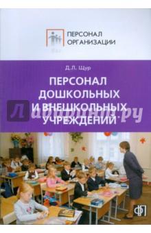 Персонал дошкольных и внешкольных учреждений