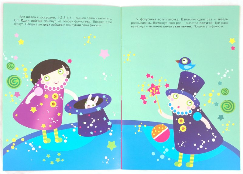 Иллюстрация 1 из 9 для Как клоун башмак потерял - Ирина Лыкова   Лабиринт - книги. Источник: Лабиринт