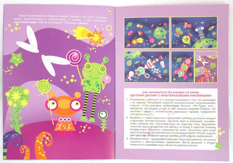 Иллюстрация 1 из 7 для Как тарелка в космос летала - Ирина Лыкова   Лабиринт - книги. Источник: Лабиринт