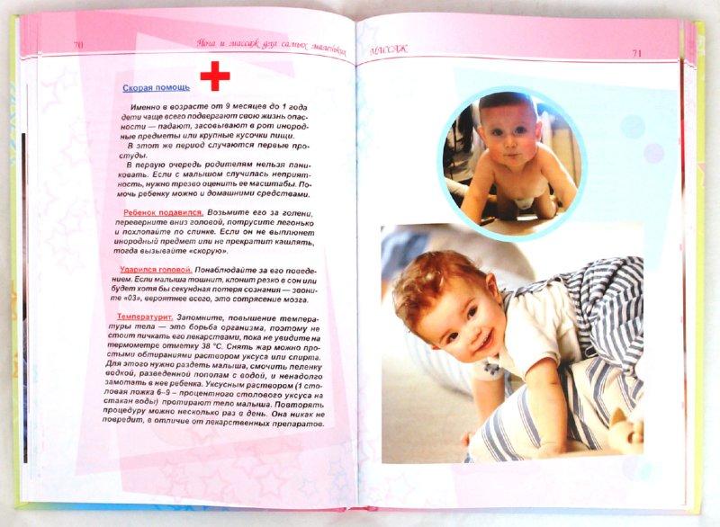 Иллюстрация 1 из 10 для Йога и массаж для самых маленьких - Евгения Шилова | Лабиринт - книги. Источник: Лабиринт