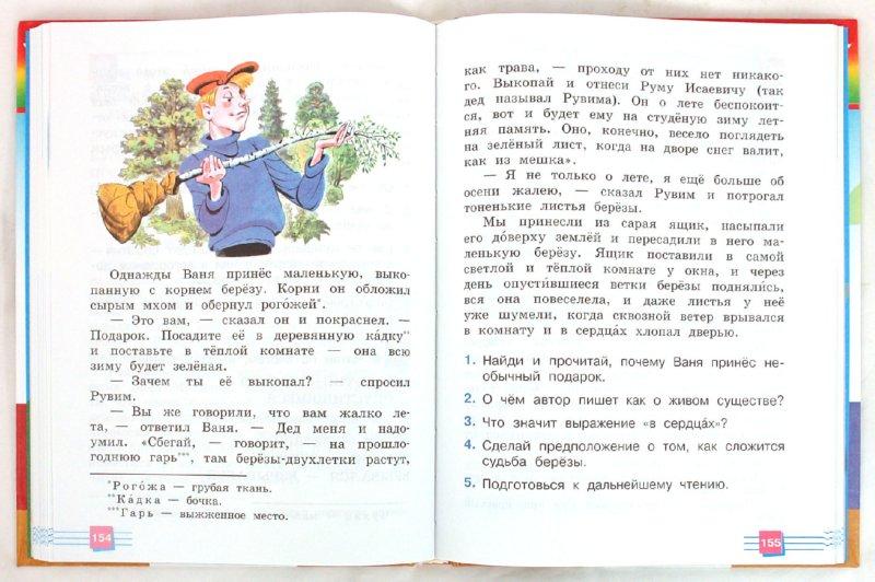 Иллюстрация 1 из 16 для Литературное чтение: Я хочу читать: Книга для домашнего чтения для 4 класса - Ольга Кубасова | Лабиринт - книги. Источник: Лабиринт