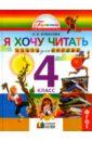 Литературное чтение: Я хочу читать: Книга для домашнего чтения для 4 класса
