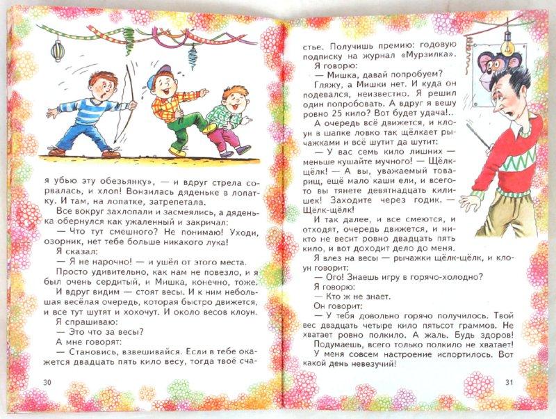 Иллюстрация 1 из 10 для Денискины рассказы - Виктор Драгунский | Лабиринт - книги. Источник: Лабиринт