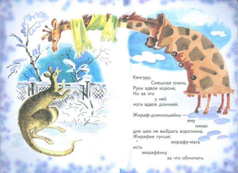 Иллюстрация 1 из 16 для Что такое хорошо и что такое плохо - Владимир Маяковский   Лабиринт - книги. Источник: Лабиринт