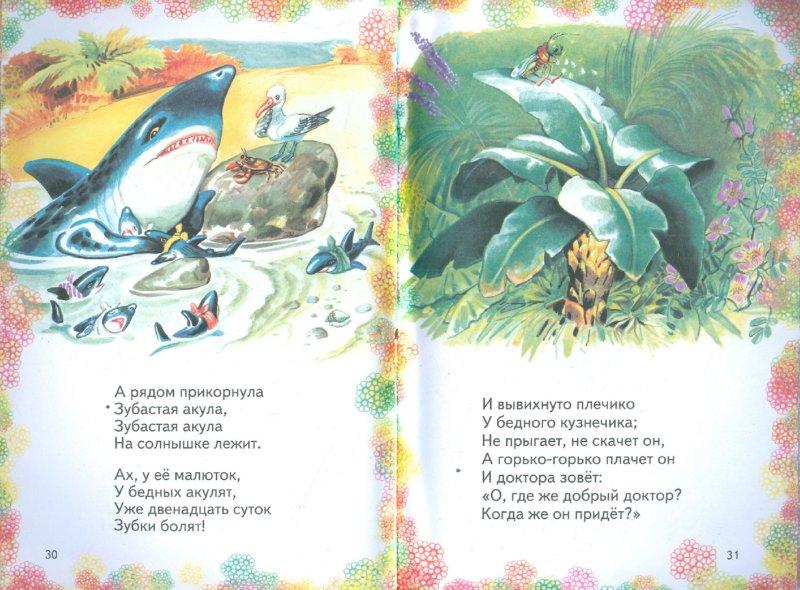 Иллюстрация 1 из 2 для Айболит - Корней Чуковский | Лабиринт - книги. Источник: Лабиринт