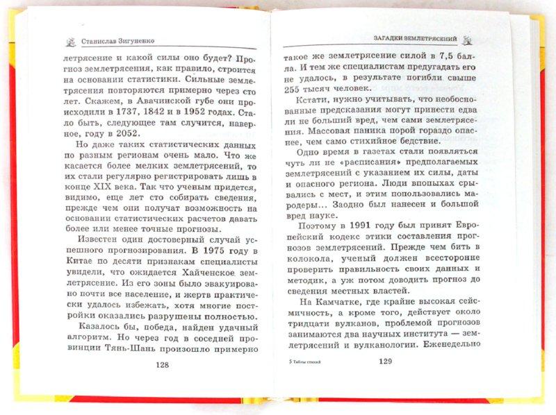Иллюстрация 1 из 19 для Тайны стихий и природных катастроф - Станислав Зигуненко | Лабиринт - книги. Источник: Лабиринт