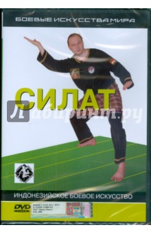 Силат. Индонезийское боевое искусство (DVD)
