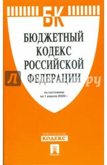 Бюджетный кодекс Российской Федерации по состоянию на 01.04.09 г