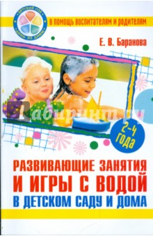 Развивающие занятия и игры с водой в детском саду и дома. Для детей 2-4 лет