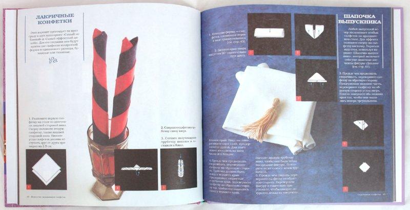 Иллюстрация 1 из 31 для Искусство сервировки праздничного стола - Крис Джордан | Лабиринт - книги. Источник: Лабиринт