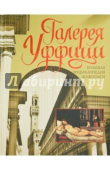 Галерея Уффици. Большая энциклопедия живописи