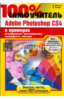 100% самоучитель Adobe Photoshop CS4 в примерах (+CD)