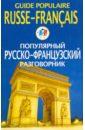 Популярный русско-французский разговорник