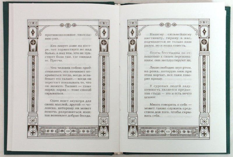 Иллюстрация 1 из 18 для Изречения и афоризмы Ф. Ницше. Злая мудрость - Фридрих Ницше   Лабиринт - книги. Источник: Лабиринт