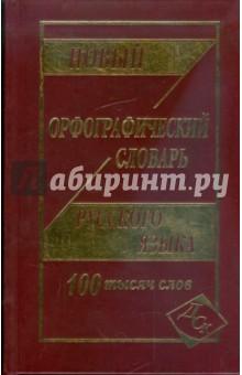 Новый орфографический словарь русского языка. 100 000 слов