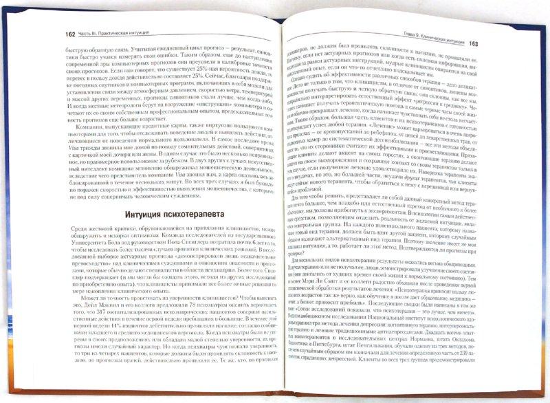 Иллюстрация 1 из 19 для Интуиция - Дэвид Майерс | Лабиринт - книги. Источник: Лабиринт