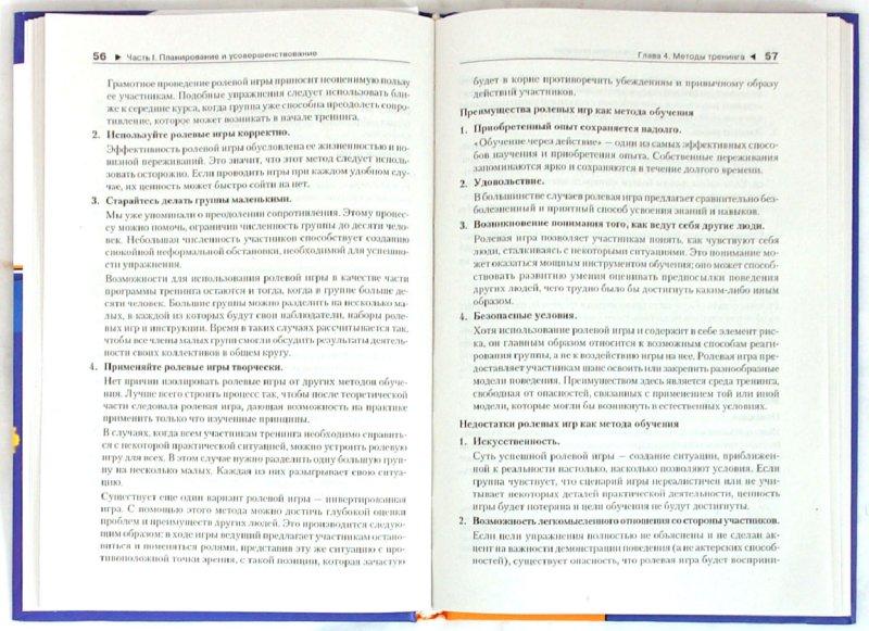 Иллюстрация 1 из 4 для Практика группового тренинга - Дэвид Ли | Лабиринт - книги. Источник: Лабиринт