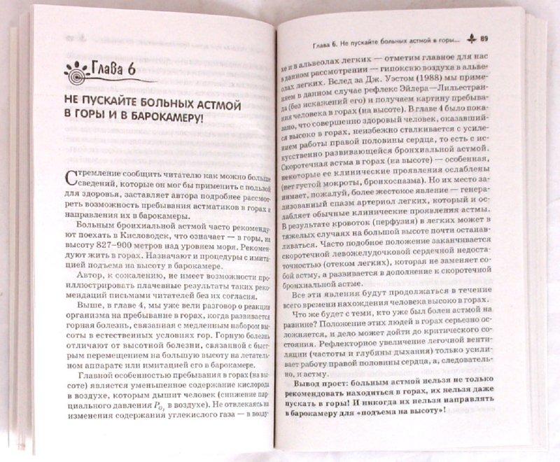 Иллюстрация 1 из 4 для Единственная правда об астме - Марк Жолондз | Лабиринт - книги. Источник: Лабиринт