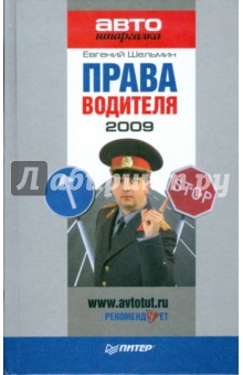 Шельмин Евгений Васильевич Права водителя 2009