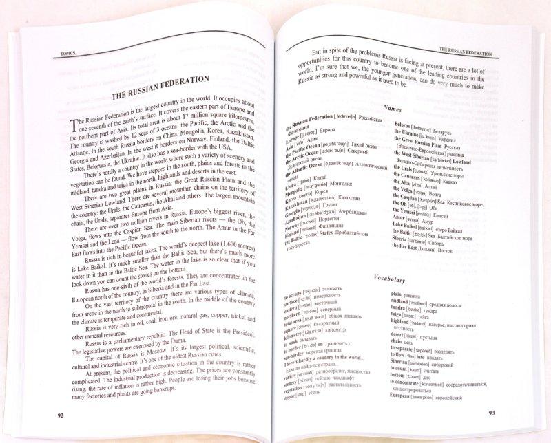 Иллюстрация 1 из 8 для Английский язык для школьников и поступающих в вузы. Устный экзамен - Цветкова, Клепальченко, Мыльцева | Лабиринт - книги. Источник: Лабиринт