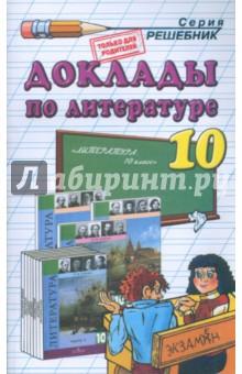 Доклады по литературе. 10 класс