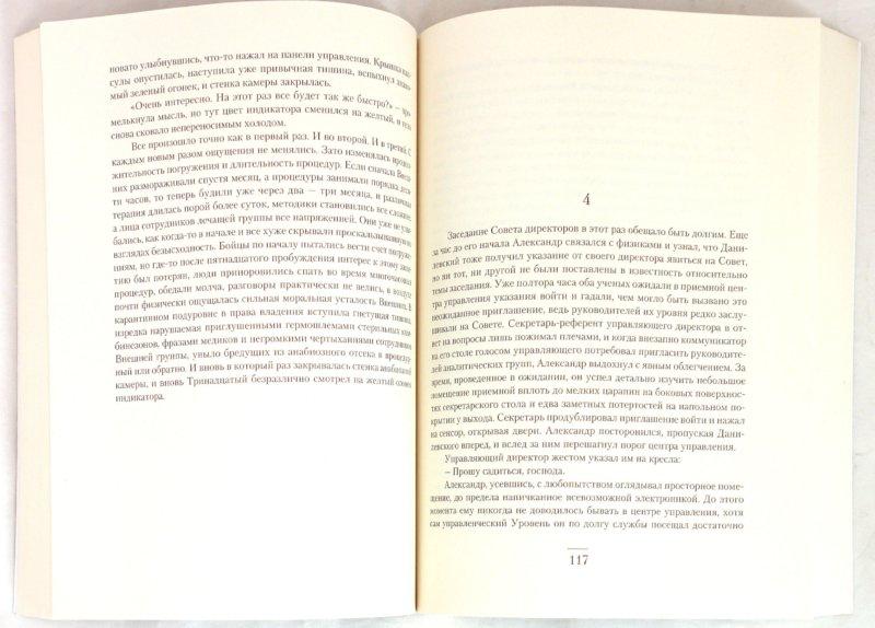 Иллюстрация 1 из 12 для Древний. Книга 1. Катастрофа - Сергей Тармашев | Лабиринт - книги. Источник: Лабиринт