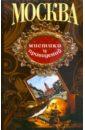 Москва мистики и привидений