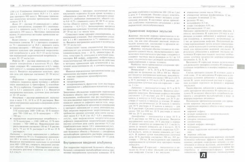 Иллюстрация 1 из 20 для Руководство по лечению внутренних болезней. Том 2. Лечение болезней органов пищеварения - Александр Окороков   Лабиринт - книги. Источник: Лабиринт