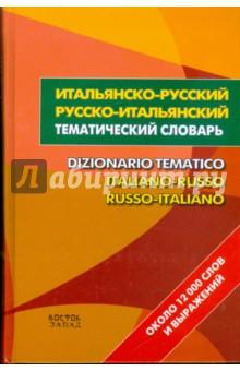 Итальянско-русский - русско-итальянский тематический словарь. Около 12000 слов и выражений