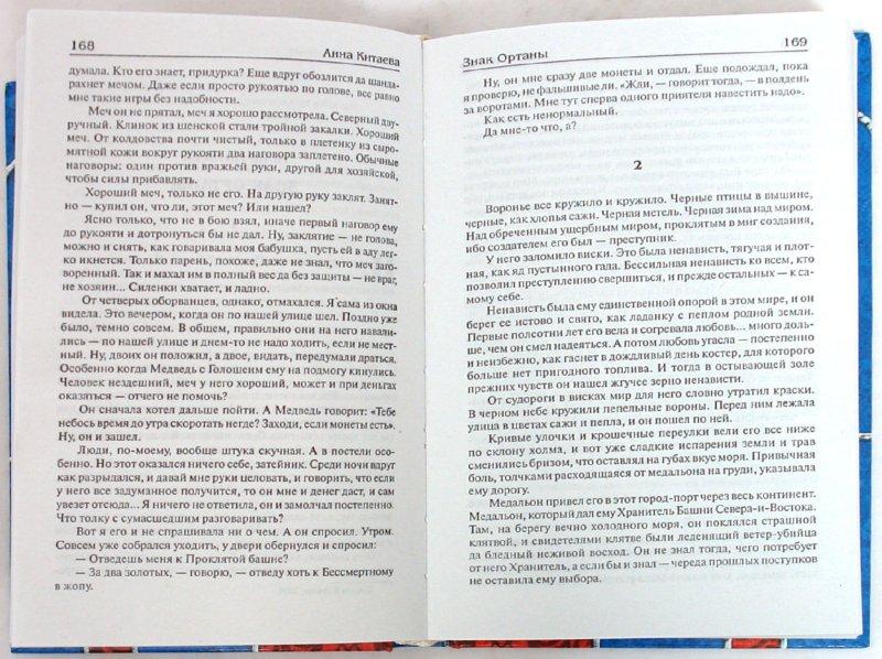 Иллюстрация 1 из 6 для Разбить зеркала! Русская фэнтези. 2009 | Лабиринт - книги. Источник: Лабиринт