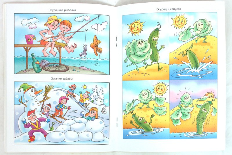 Иллюстрация 1 из 31 для Составляем рассказ по картинке - Ольга Чистякова | Лабиринт - книги. Источник: Лабиринт