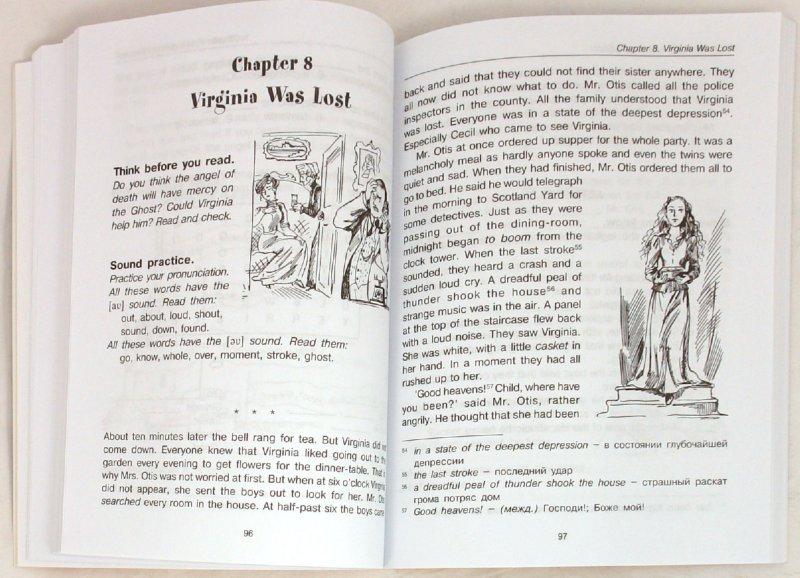 Иллюстрация 1 из 6 для Enjoy Reading: Книга для чтения на английском языке для 5-го класса - Чернышова, Збруева | Лабиринт - книги. Источник: Лабиринт