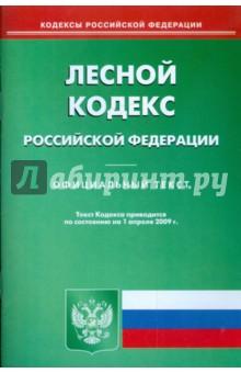 Лесной кодекс Российской Федерации по состоянию на 01.04.09 г