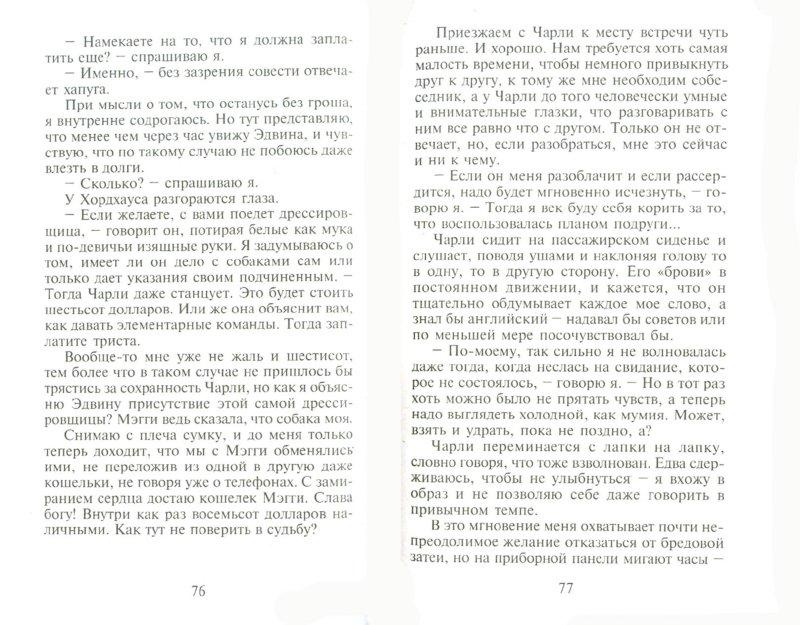 Иллюстрация 1 из 3 для Так задумано свыше - Джулия Тиммон   Лабиринт - книги. Источник: Лабиринт