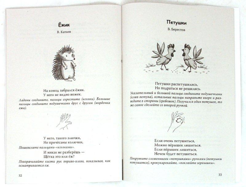 Иллюстрация 1 из 26 для Детки-непоседки. Пальчиковые игры для детей от 3 до 6 лет - Андрей Хвостовцев | Лабиринт - книги. Источник: Лабиринт
