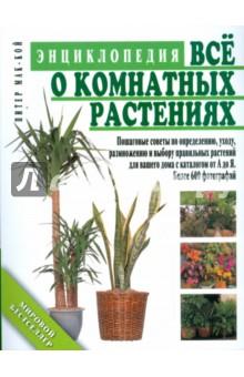 Все о комнатных растениях. Энциклопедия