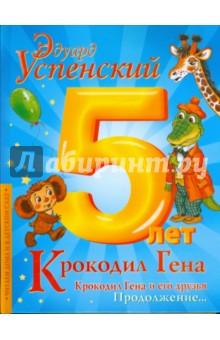 Успенский Эдуард Николаевич Крокодил Гена и его друзья. Книга вторая. Крокодил Гена