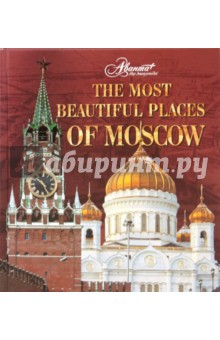 Друбачевская И., Литвинов К., Меркина И., Уколова И. The most beautiful places of Moscow