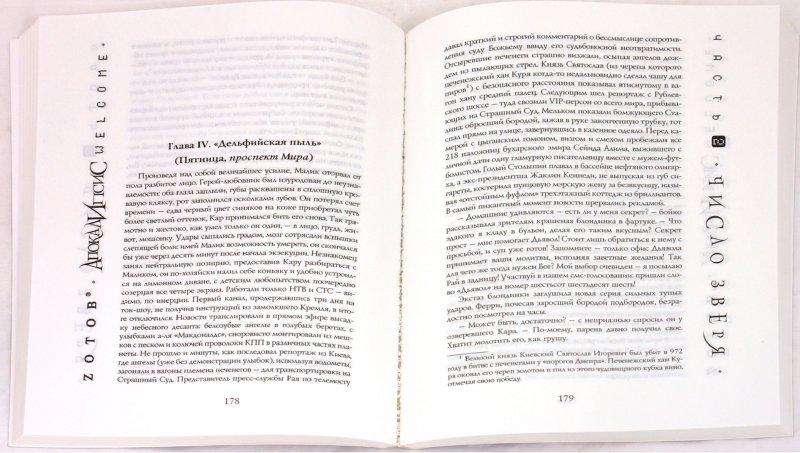 Иллюстрация 1 из 7 для Апокалипсис Welcome - Георгий Зотов   Лабиринт - книги. Источник: Лабиринт