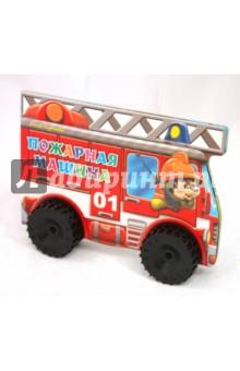 Пожарная машинаСтихи и загадки для малышей<br>Книжка на колесиках с фигурной вырубкой. Одновременно забавная книжка со стишками и игрушка.<br>Для чтения родителями детям.<br>Художник: Шляхов И.<br>