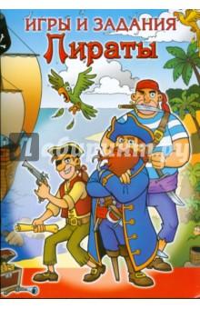 Игры и задания. Пираты