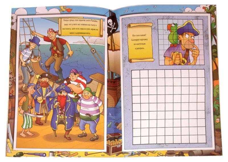 Иллюстрация 1 из 13 для Игры и задания. Пираты | Лабиринт - книги. Источник: Лабиринт
