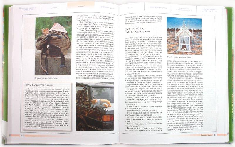 Иллюстрация 1 из 24 для Энциклопедия для детей. Домашние питомцы. (+ CD) | Лабиринт - книги. Источник: Лабиринт